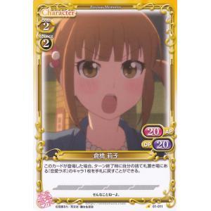 プレシャスメモリーズ 倉橋 莉子 (C) / 恋愛ラボ card-museum