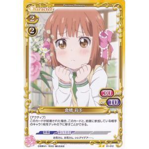 プレシャスメモリーズ 倉橋 莉子 (U) / 恋愛ラボ card-museum