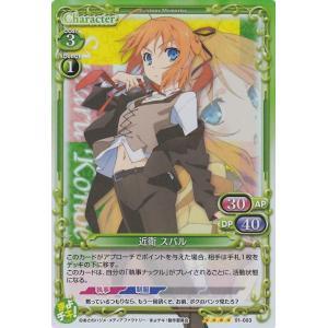 プレシャスメモリーズ 近衛 スバル (SR) / まよチキ! card-museum