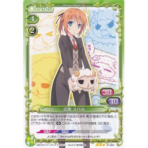 プレシャスメモリーズ 近衛 スバル (R) / まよチキ! card-museum