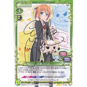 プレシャスメモリーズ 近衛 スバル (R) ※箔押しサイン入り / まよチキ! card-museum