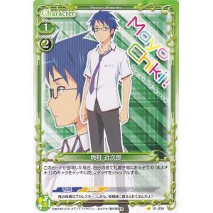 プレシャスメモリーズ 坂町 近次郎 (C) / まよチキ! card-museum