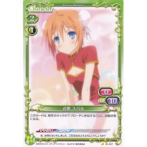 プレシャスメモリーズ 近衛 スバル (C) / まよチキ! card-museum