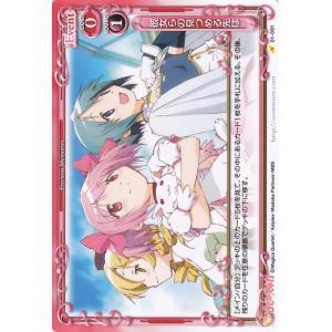 プレシャスメモリーズ 彼女らの見つめる先は (C) / 劇場版魔法少女まどか☆マギカ[新編]叛逆の物語 card-museum