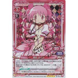 プレシャスメモリーズ 鹿目 まどか (SP) / 魔法少女まどか☆マギカ スペシャルパック|card-museum