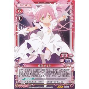 プレシャスメモリーズ 鹿目 まどか (R) / 魔法少女まどか☆マギカ スペシャルパック|card-museum