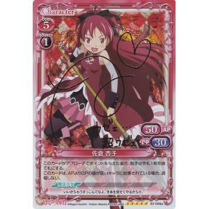 プレシャスメモリーズ 佐倉 杏子 (SP) / 魔法少女まどか☆マギカ スペシャルパック|card-museum
