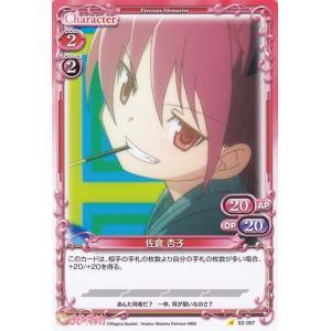プレシャスメモリーズ 佐倉 杏子 (C) / 魔法少女まどか☆マギカ スペシャルパック|card-museum