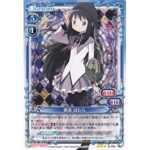 プレシャスメモリーズ 暁美 ほむら (R) / 魔法少女まどか☆マギカ スペシャルパック|card-museum