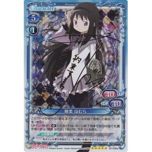 プレシャスメモリーズ 暁美 ほむら (SP) / 魔法少女まどか☆マギカ スペシャルパック|card-museum