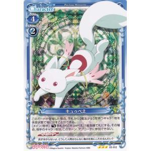 プレシャスメモリーズ キュゥべえ (R) / 魔法少女まどか☆マギカ スペシャルパック|card-museum