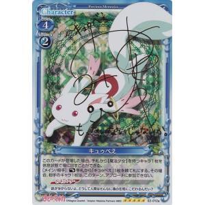 プレシャスメモリーズ キュゥべえ (SP) / 魔法少女まどか☆マギカ スペシャルパック|card-museum