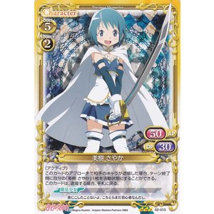 プレシャスメモリーズ 美樹 さやか (R) / 魔法少女まどか☆マギカ スペシャルパック|card-museum