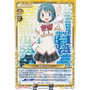 プレシャスメモリーズ 美樹 さやか (U) / 魔法少女まどか☆マギカ スペシャルパック|card-museum