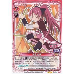 プレシャスメモリーズ 佐倉 杏子 (R) / 劇場版まどか☆マギカ|card-museum