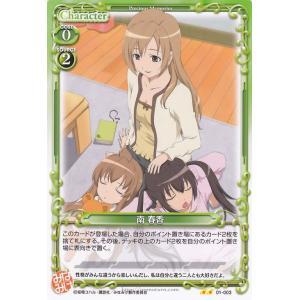 プレシャスメモリーズ 南 春香 (U) / みなみけ card-museum