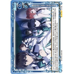 プレシャスメモリーズ 劇場版 魔法科高校の劣等生 星を呼ぶ少女魔法科高校の劣等生 星を呼ぶ少女(ノーマル仕様) (HF01 01-106)|card-museum