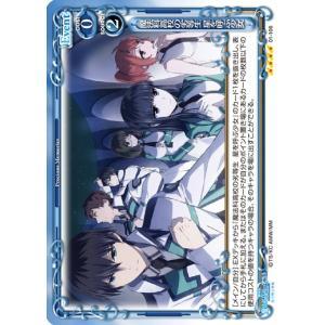 プレシャスメモリーズ 劇場版 魔法科高校の劣等生 星を呼ぶ少女魔法科高校の劣等生 星を呼ぶ少女(スーパーレア) (HF01 01-106)|card-museum
