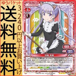 プレシャスメモリーズ NEW GAME!! 涼風 青葉(ノーマル仕様) | プレメモ ニューゲーム 02-001 ネコミミ メイド キャラクターデザイナー キャラ班 キャラクター|card-museum