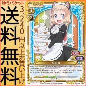 プレシャスメモリーズ NEW GAME!! 桜 ねね(スペシャルレア)  | プレメモ ニューゲーム 02-054 ネコミミ メイド キャラクター|card-museum