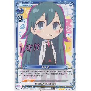 プレシャスメモリーズ 平塚 静 (R) / やはり俺の青春ラブコメはまちがっている。|card-museum