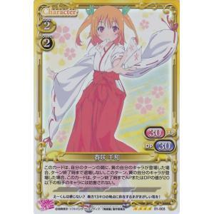 プレシャスメモリーズ 春咲 千和 (SR) / 俺の彼女と幼なじみが修羅場すぎる|card-museum