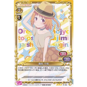 プレシャスメモリーズ 春咲 千和 (R) / 俺の彼女と幼なじみが修羅場すぎる|card-museum