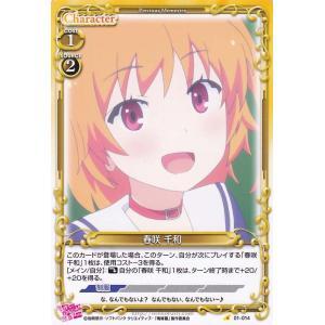 プレシャスメモリーズ 春咲 千和 (C) / 俺の彼女と幼なじみが修羅場すぎる|card-museum