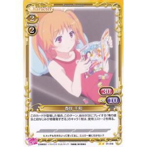 プレシャスメモリーズ 春咲 千和 (U) / 俺の彼女と幼なじみが修羅場すぎる card-museum