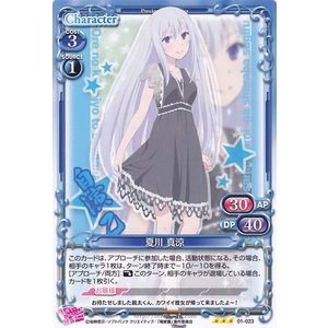プレシャスメモリーズ 夏川 真涼 (R) / 俺の彼女と幼なじみが修羅場すぎる|card-museum