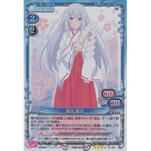 プレシャスメモリーズ 夏川 真涼 (SR) / 俺の彼女と幼なじみが修羅場すぎる|card-museum