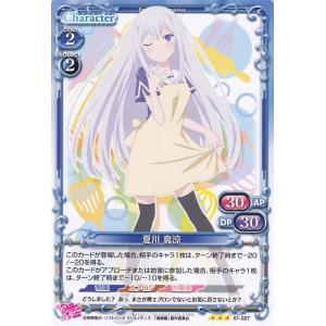 プレシャスメモリーズ 夏川 真涼 (R) / 俺の彼女と幼なじみが修羅場すぎる card-museum