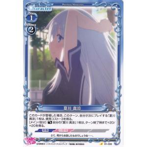 プレシャスメモリーズ 夏川 真涼 (C) / 俺の彼女と幼なじみが修羅場すぎる card-museum