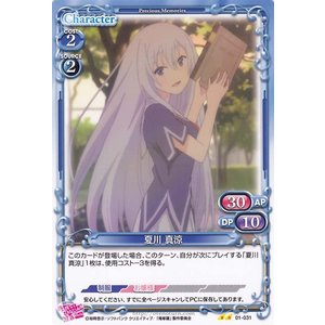 プレシャスメモリーズ 夏川 真涼 (U) / 俺の彼女と幼なじみが修羅場すぎる card-museum