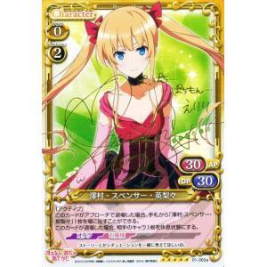 プレシャスメモリーズ 冴えない彼女の育てかた 澤村・スペンサー・英梨々(SP) シングルカード|card-museum