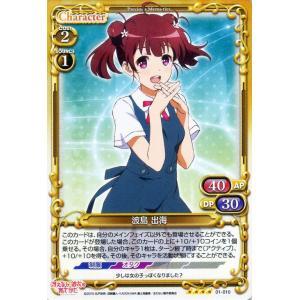 プレシャスメモリーズ 冴えない彼女の育てかた 波島 出海(SR) シングルカード|card-museum