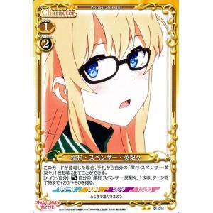 プレシャスメモリーズ 冴えない彼女の育てかた 澤村・スペンサー・英梨々(U) シングルカード|card-museum