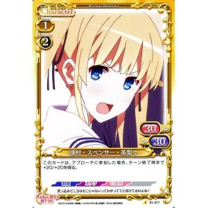 プレシャスメモリーズ 冴えない彼女の育てかた 澤村・スペンサー・英梨々(C) シングルカード|card-museum