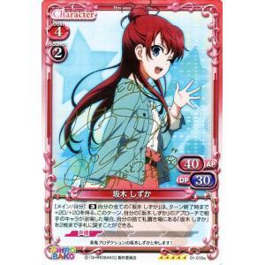 プレシャスメモリーズ 坂木 しずか(SP)※箔押しサイン / SHIROBAKO card-museum