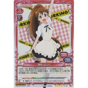 プレシャスメモリーズ 種島 ぽぷら (SR) / Working!!|card-museum