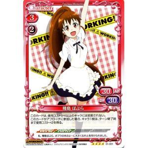 プレシャスメモリーズ 種島 ぽぷら(再録) / プレシャスメモリーズ / 01-001|card-museum