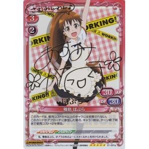 プレシャスメモリーズ 種島 ぽぷら (SP) / Working!!|card-museum