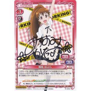 プレシャスメモリーズ 種島 ぽぷら (P) ※直筆サイン入り / Working!!|card-museum