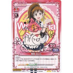 プレシャスメモリーズ 種島 ぽぷら (R) ※箔押しサイン入り / Working!!|card-museum