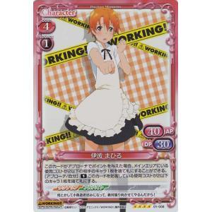 プレシャスメモリーズ 伊波 まひる (SR) / Working!!|card-museum