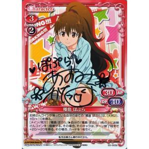プレシャスメモリーズ WORKING!!! 種島 ぽぷら スペシャル/直筆サイン ワーキング|card-museum
