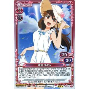 プレシャスメモリーズ 種島 ぽぷら(R) / プレシャスメモリーズ / 03-003|card-museum