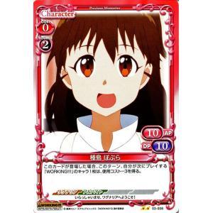 プレシャスメモリーズ 種島 ぽぷら(U) / プレシャスメモリーズ / 03-008|card-museum