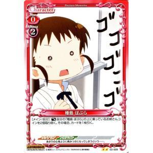 プレシャスメモリーズ 種島 ぽぷら(U) / プレシャスメモリーズ / 03-009|card-museum
