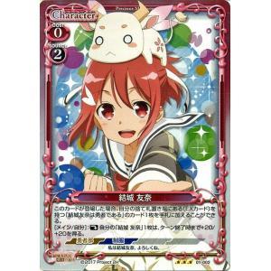 プレシャスメモリーズ 結城友奈は勇者である結城 友奈(レア) (HF01 01-002)|card-museum